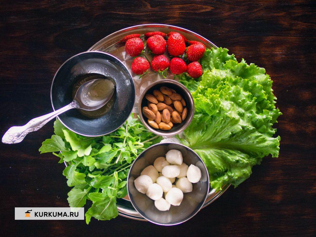 Салат с рукколой и клубникой- ингредиенты