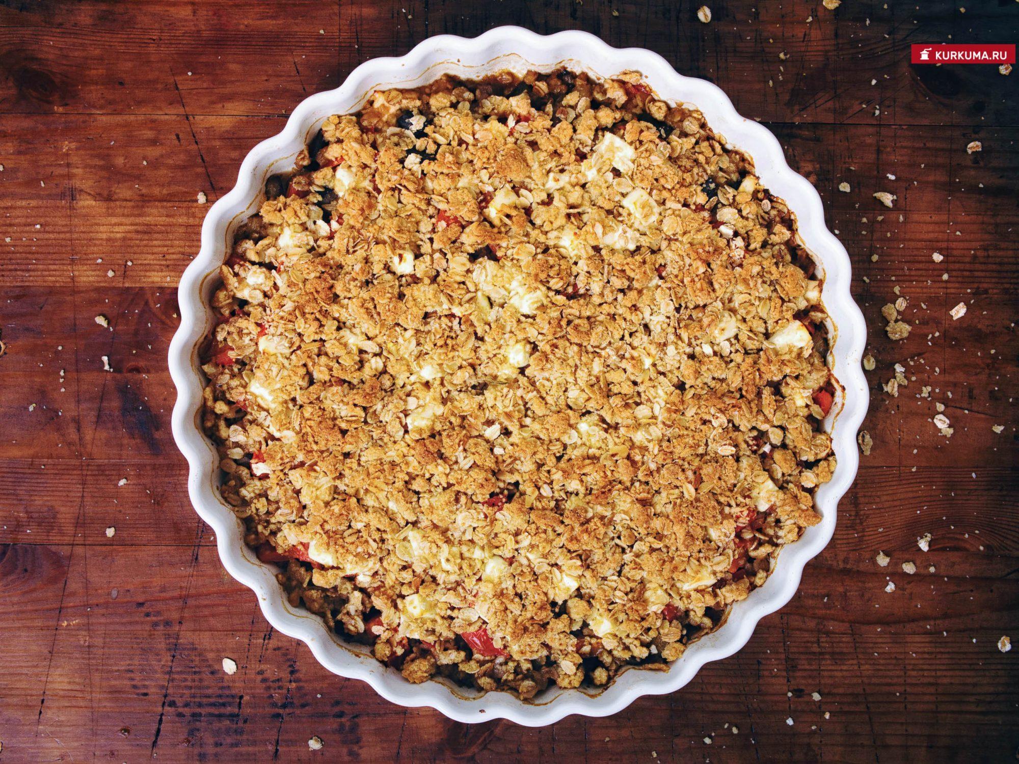 Крамбл с баклажанами и помидорами - рецепт