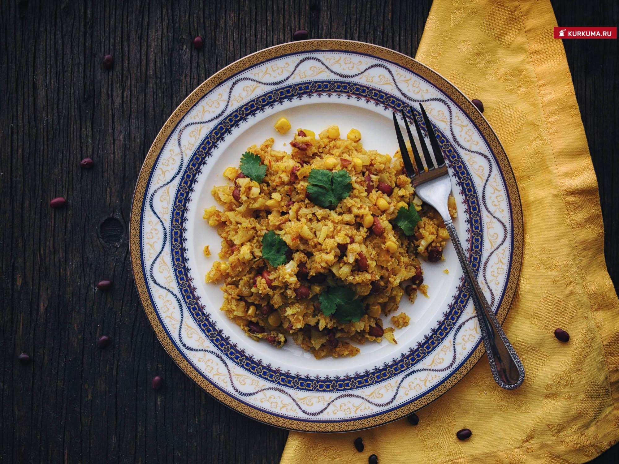 Цветная капуста с красной фасолью - рецепт с фото