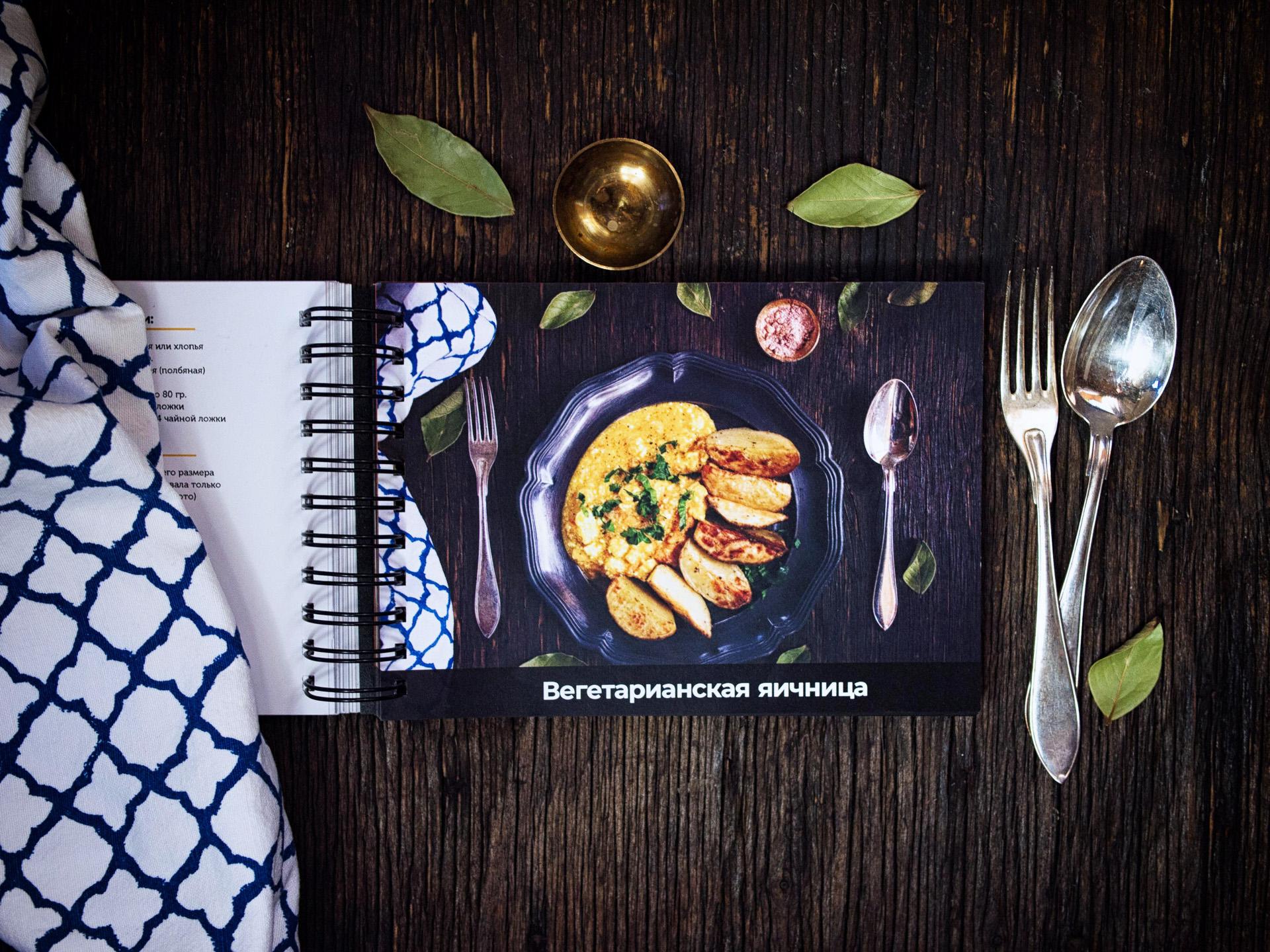 Книга вегетарианских рецептов от Риммы Хохловой