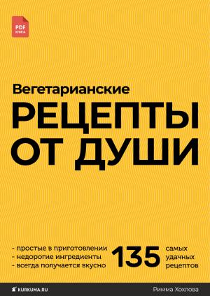 PDF-книга вегетарианских рецептов kurkuma.ru